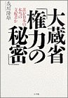 大蔵省「権力の秘密」―誰が日本の本当の支配者か