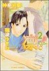 凛! 2 (キャラコミックス)
