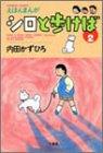 シロと歩けば 2 (バンブー・コミックス)