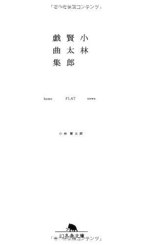 小林賢太郎戯曲集―home FLAT news (幻冬舎文庫)の詳細を見る