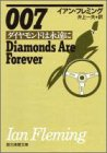 007/ダイヤモンドは永遠に (創元推理文庫 138-3)