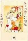 女とお酒のいい関係 (小学館文庫)