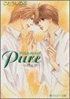 Pure―タクミくんシリーズ (角川ルビー文庫)の詳細を見る