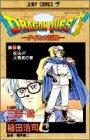DRAGON QUEST ダイの大冒険 第28巻