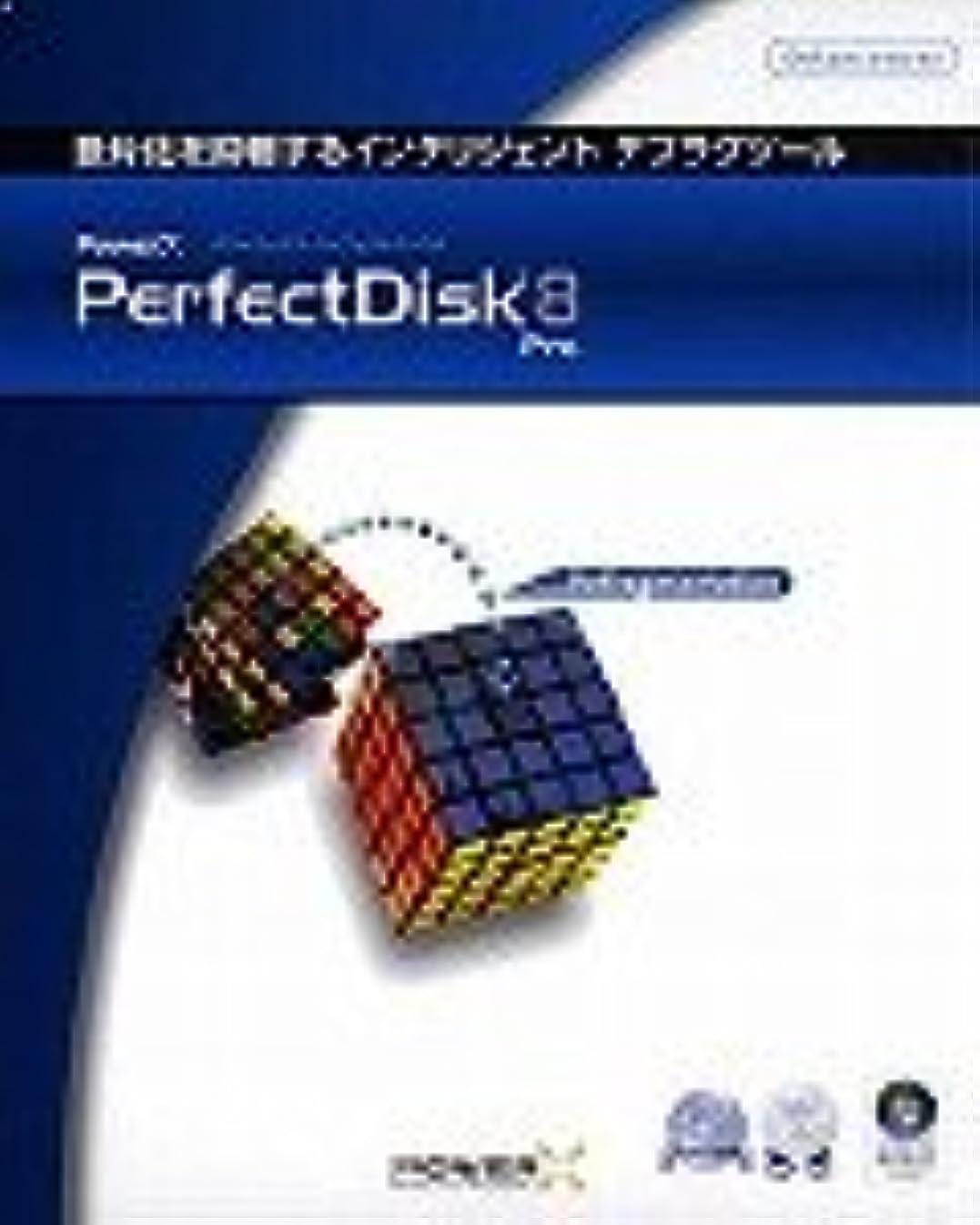 干し草おしゃれな作動するPowerX PerfectDisk 8 Pro シングルライセンス
