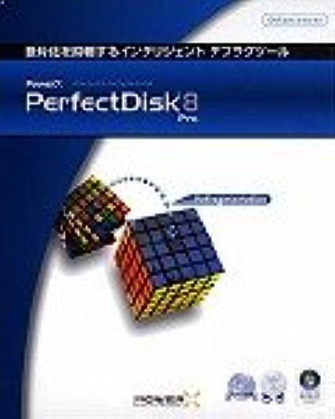 寝るだらしない一見PowerX PerfectDisk 8 Pro シングルライセンス
