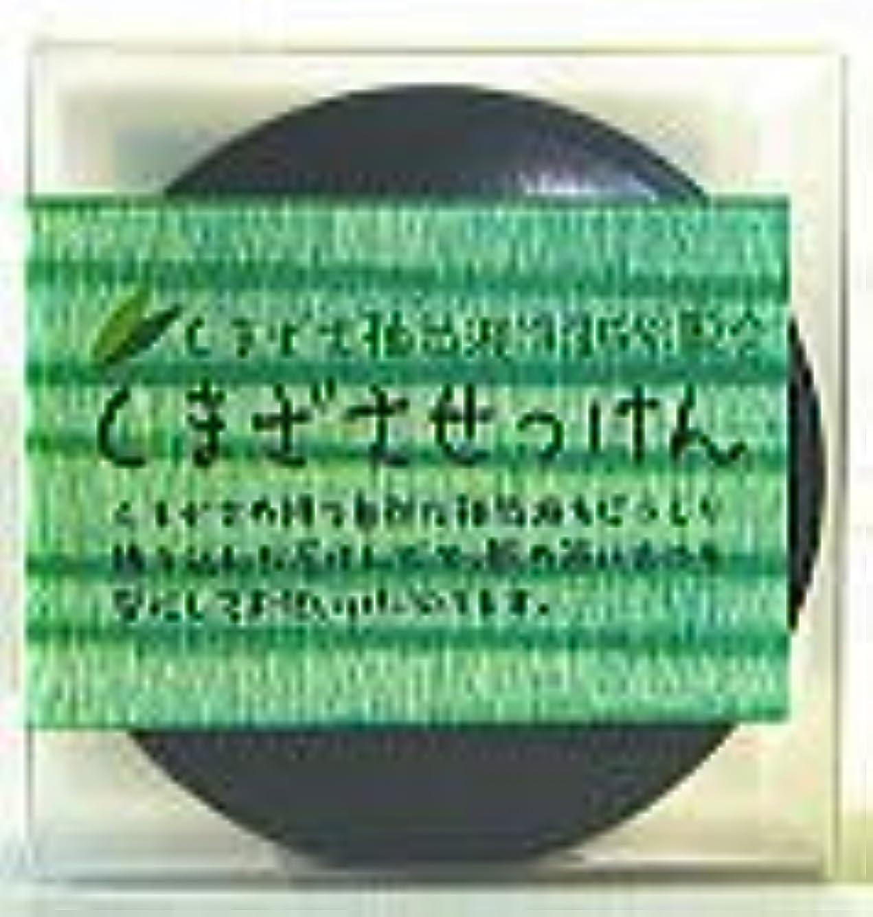 減らす蒸し器パーティーサンクロン クマザサ石鹸 100g