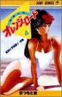 きまぐれオレンジ★ロード (Vol.4) (ジャンプ・コミックス)