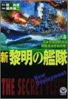 新黎明の艦隊 5 (歴史群像コミックス)