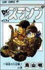 Dr.スランプ 17 (ジャンプコミックス)
