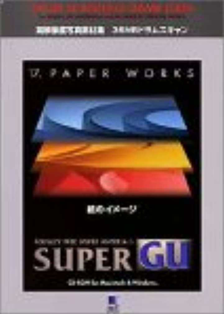 Super GU 17 Paper Works