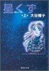 星くず(上) (星くず) (集英社文庫(コミック版))