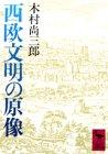西欧文明の原像 (講談社学術文庫)