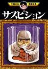 サスピション / 手塚 治虫 のシリーズ情報を見る