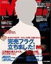 MEN'S NON・NO (メンズ ノンノ) 2011年 05月号 [雑誌]
