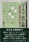 パワーアップ定石・序盤―囲碁の感覚・応用力を鍛える (MYCOM囲碁文庫)