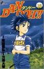 Dan Doh!! 16 (少年サンデーコミックス)