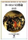世界の歴史―ビジュアル版〈14〉ヨーロッパの革命