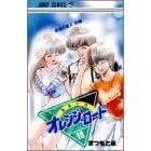 きまぐれオレンジ★ロード (Vol.18) (ジャンプ・コミックス)