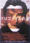クロコダイルの涙 DTSエディション [DVD]