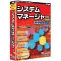 システムマネージャー2003 パーティション革命!!!