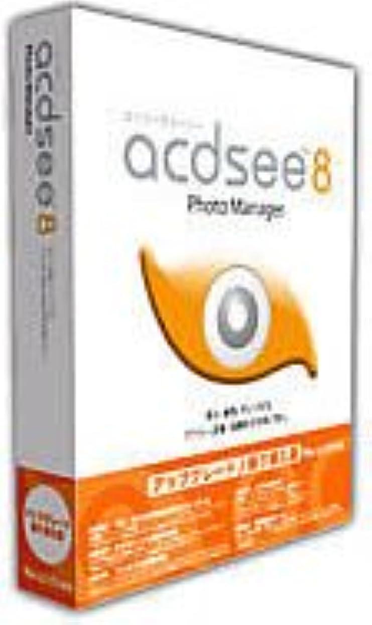 練るリスナー関数ACDSee 8 Photo Manager アップグレード/乗り換え版パッケージ