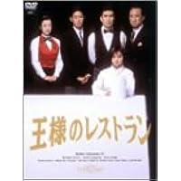 王様のレストラン DVD-BOX La Belle Equipe
