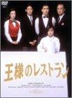 王様のレストラン DVD-BOX[DVD]