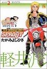 軽井沢シンドロームSPROUT 2 (ヤングチャンピオンコミックス)