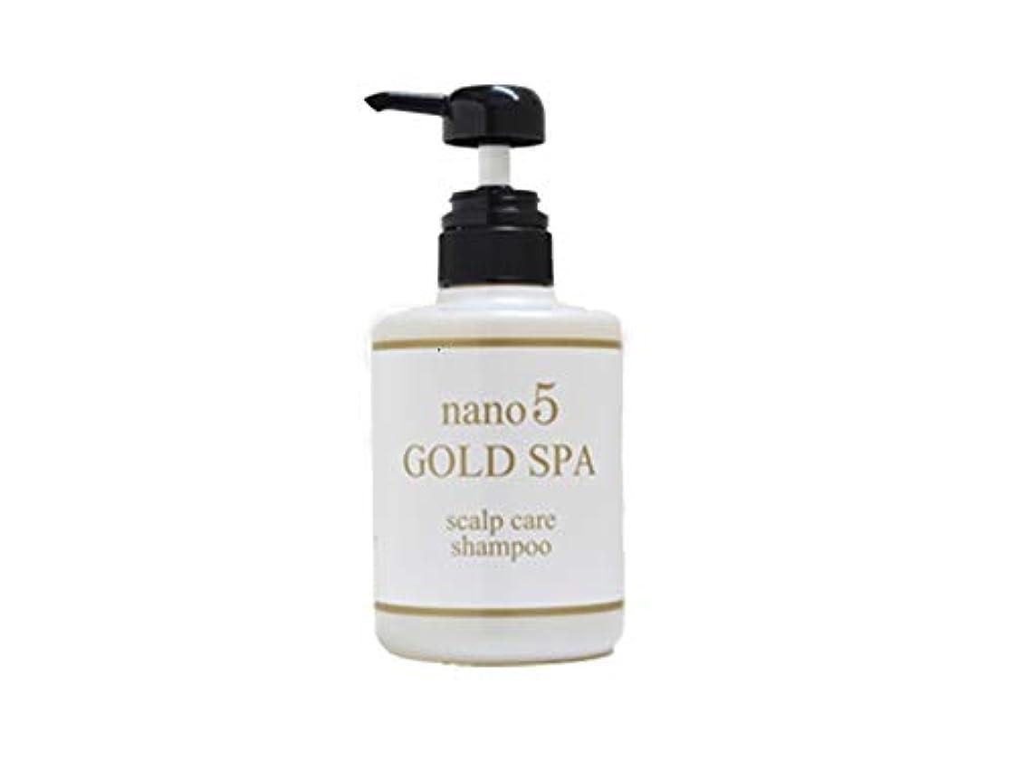 追い出すシロクマ薄めるnano5GOLD SPA(ナノファイブゴールドスパ) nano5 GOLD SPAシャンプー 無香料 400
