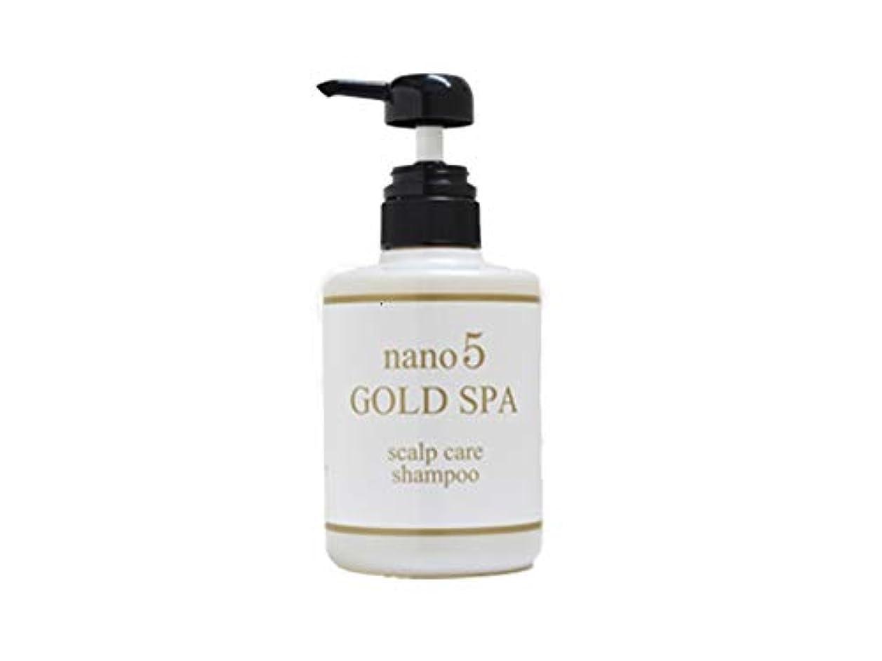 液体世界爆風nano5GOLD SPA(ナノファイブゴールドスパ) nano5 GOLD SPAシャンプー 無香料 400