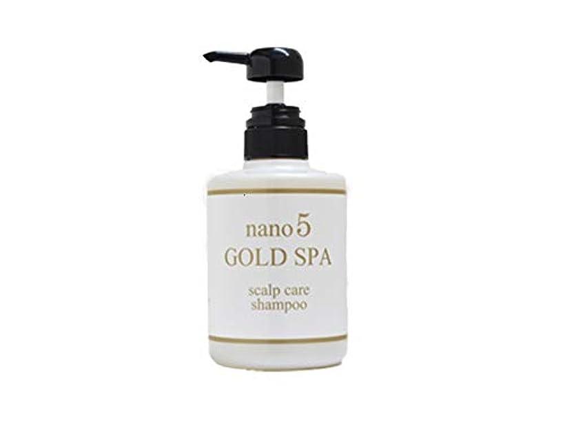 することになっているそこ元のnano5GOLD SPA(ナノファイブゴールドスパ) nano5 GOLD SPAシャンプー 無香料 400