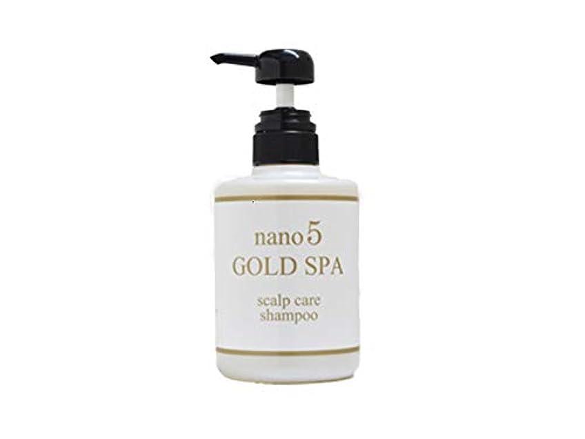 恒久的呼吸開示するnano5GOLD SPA(ナノファイブゴールドスパ) nano5 GOLD SPAシャンプー 無香料 400