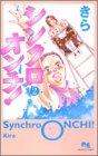 シンクロオンチ! 2 (クイーンズコミックス)