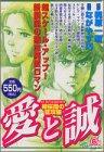 愛と誠 6弾(緋桜団の猛攻編) (プラチナコミックス)