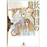 妖精国(アルフヘイム)の騎士 (19) (秋田文庫)