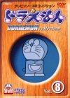 ドラえもんコレクション Vol.8 [DVD]