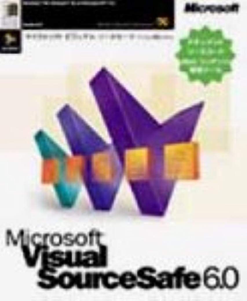 手数料枯渇コミュニティMicrosoft Visual Source Safe 6.0