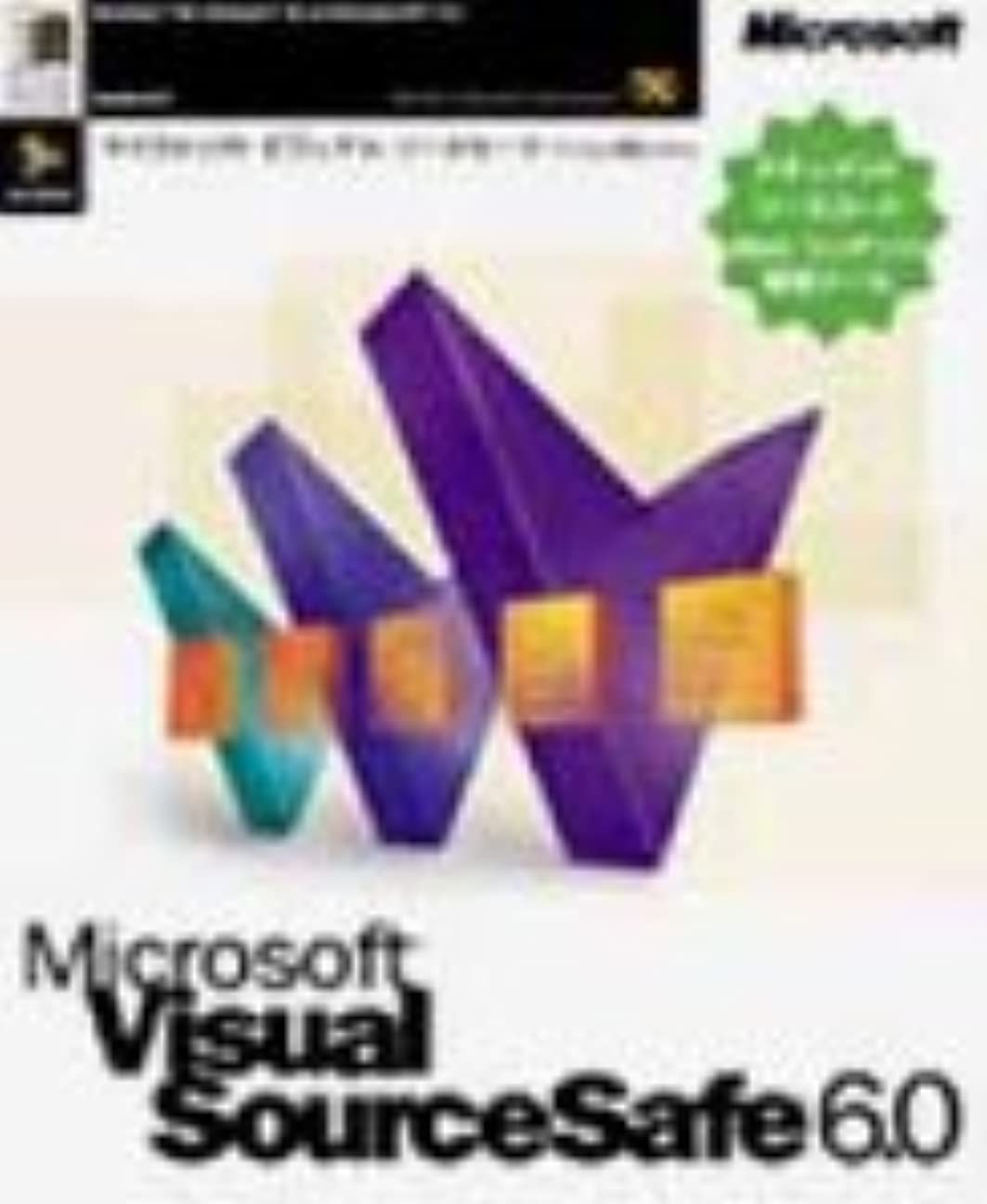 立ち向かうオーバーヘッド宿題Microsoft Visual Source Safe 6.0
