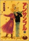 アンサンブル 3 (YOUNG YOUコミックス)