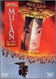 ムーラン [DVD] 画像