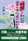 「河童」を知れば日本の古代史がわかる
