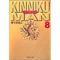キン肉マン (8) (集英社文庫―コミック版)