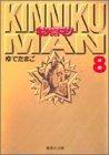 キン肉マン 8 (集英社文庫(コミック版))