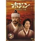 ホジュン BOX2 ~宮廷医官への道~ [DVD]