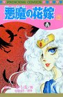 悪魔の花嫁 5 (プリンセスコミックス)