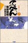 てっぺん 2 (近代麻雀コミックス)