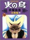 火の鳥 10(太陽編 上) (朝日ソノラマコミックス)