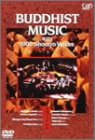 千僧音曼荼羅 BUDDHIST MUSIC with 1000 shomyo Voices [DVD]