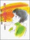 きっと明日(あした)は―雪子、二十年の闘病記 (ポプラ・ノンフィクション)